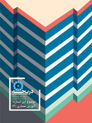 نشریه دانشجویی دریچه